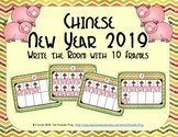 Chinese New Year 2019 - Counting with Ten Frames {Subitizing}