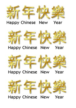 Chinese New Year 2019 Word Search