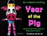 Chinese New Year 2019  ::  Year of the Pig Craft :: Chinese Pig Lantern :: 3D