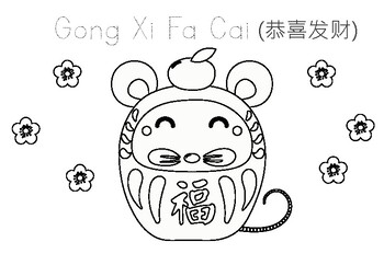 Chinese New Year 2020 Coloring Pages (Year of Rat)