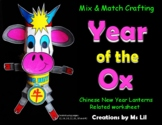 Chinese New Year 2021  ::  Year of the Ox ::  Chinese Ox 3D Lantern Craft