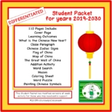 Chinese New Year Activities Packet 2018 edition