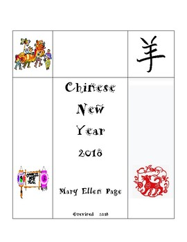 Chinese New Year Activities for 2018 (upgraded and revised)