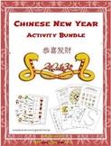 Chinese New Year Activity Bundle