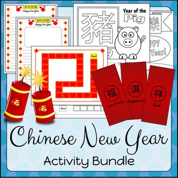 Chinese New Year 2019 Activity Bundle