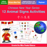 Chinese New Year 12 Animals Signs Literacy and Culture {Simplified Ch}