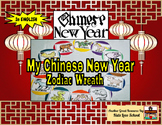 Chinese New Year Animal Zodiac Wreath in ENGLISH-Display,Craft,Posters and More!