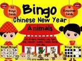 Chinese New Year Animals Bingo -- French and English