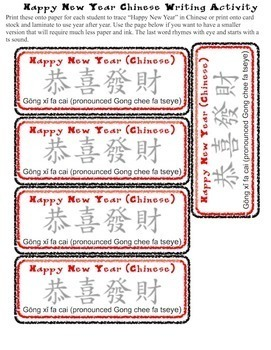 Around the World- Chinese New Year- Facts, music, crafts, geography