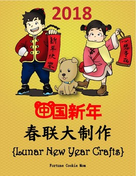 Chinese New Year Banners 2018 {Simplified Chinese}