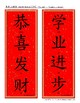 Chinese New Year Banners 2018 {Simplified Chinese with Pinyin}