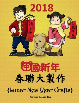 Chinese New Year Banners 2018 {Traditional Chinese}