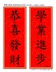 Chinese New Year Banners 2018 {Traditional Chinese with Pinyin}