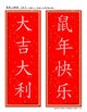 Chinese New Year Banners 2020 (Simplified Chinese)