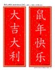 Chinese New Year Banners 2020 (Simplified Chinese with Pinyin)
