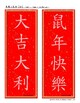 Chinese New Year Banners 2020 (Traditional Chinese)