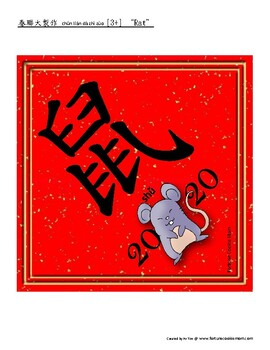 Chinese New Year Banners 2020 (Traditional Chinese with Pinyin)