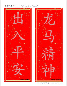 Chinese New Year Banners 2017 {Simplified Chinese}
