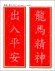 Chinese New Year Banners 2017 {Traditional Chinese}