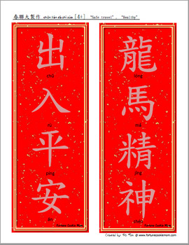Chinese New Year Banners 2017 {Traditional Chinese with Pinyin}