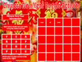 Chinese New Year Boggle Activity Digital and Google Classroom Ready