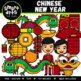 Chinese New Year COLOSSAL Bundle Clip Arts