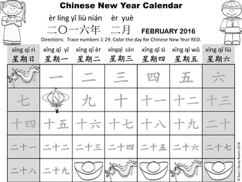 {FREE} Chinese New Year Calendar for Number Writing (Mandarin) - 2016