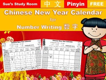 {FREE} Chinese New Year Calendar for Number Writing (Manda