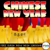 Chinese New Year Chinese Lantern FREEBIE - NO PREP Kindergarten 1st 2nd