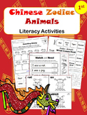 Chinese Zodiac Animals: Literacy Activities (No Prep printables)