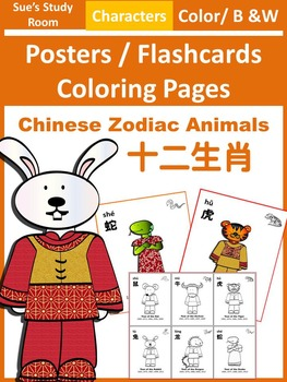 Chinese Zodiac Animals: Posters/Flashcards/Coloring Pages (Color/B&W)
