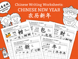 Chinese New Year - Chinese writing worksheets 30 pages + 1 coloring sheet