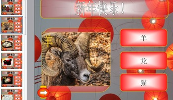 Chinese New Year (Chunjie). A Powerpoint Game.