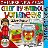 "Chinese New Year Themed ""Color By"" Worksheets"