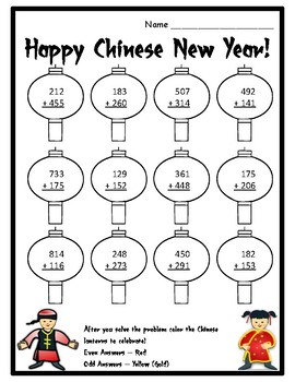 3-Digit Addition Math Second Chinese New Year 2nd Math Chinese New Year 2017