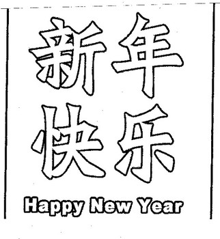 Chinese New Year Coloring Pages