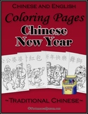 Chinese New Year Coloring Pages (Traditional Chinese)