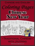 Chinese New Year Coloring Pages (Traditional Chinese with Jyutping)
