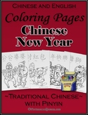 Chinese New Year Coloring Pages (Traditional Chinese with Pinyin)