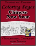 Chinese New Year Coloring Pages (Traditional Chinese with Zhuyin)
