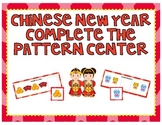 Chinese New Year Complete the Pattern Center
