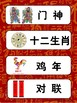 Chinese New Year Flash Cards/ Word Wall /Culture Activities/Chinese New Year2017
