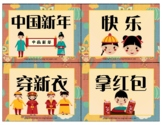 Chinese New Year Flash Cards set with Chinese New Year song