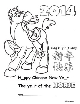 Chinese New Year Horse shoe coloring page