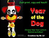 Chinese New Year Lantern 2018  ::  Year of the Dog Craft