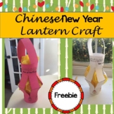 Chinese New Year Lantern Craft 2020