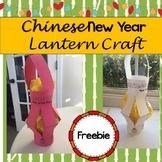 Chinese New Year Lantern Craft 2021