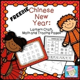 Chinese New Year 2018 FREE
