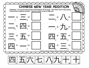 Chinese New Year Craft FREE | Chinese New Year 2019 Craft
