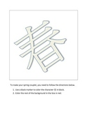 Chinese New Year- Make your own spring couplet!
